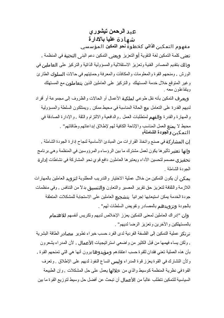 عبد الرحمن تيشوري                               شهادة عليا بالادارة                          مفهوم التمكين الذاتي كخط...