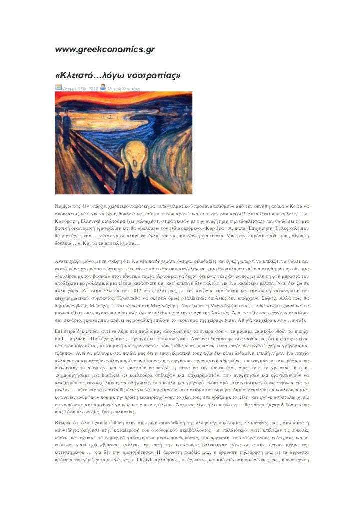 www.greekconomics.gr«Κλειστό…λόγω νοοτροπίας»   August 17th, 2012    Μυρτώ ΧαμπάκηΝομίζω πως δεν υπάρχει χειρότερο παράδει...