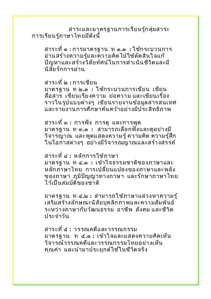 มาตรฐานการเรียนรู้สาระภาษาไทย