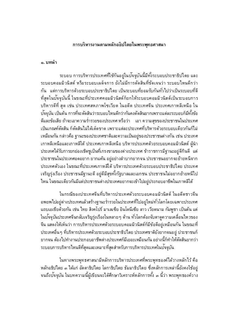 การบริหารงานตามหลักอธิปปไตยในพระพุทธศาสนา๒