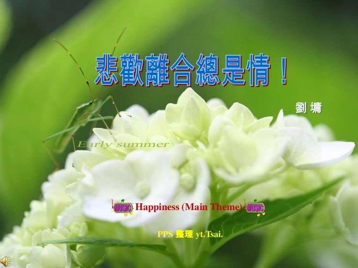劉墉Happiness (Main Theme)    PPS 整理 yt.Tsai.