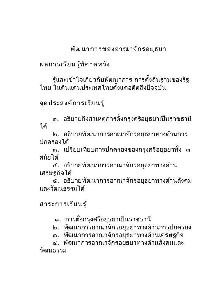 พัฒ นาการของอาณาจัก รอยุธ ยาผลการเรีย นรู้ท ี่ค าดหวัง    รู้และเข้าใจเกี่ยวกับพัฒนาการ การตั้งถิ่นฐานของรัฐไทย ในดินแดนปร...