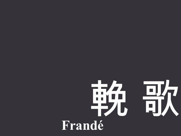 輓歌Frandé