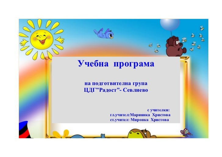 "Учебна програма на подготвителна група ЦДГ""Радост""- Севлиево                          с учителки:         гл.учител:Мариян..."