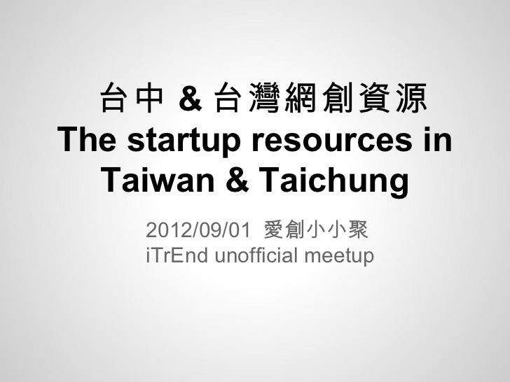 The Startup Resources in Taichung 台中&台灣網創資源