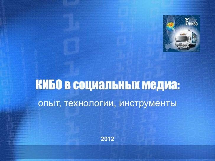 КИБО в социальных медиа:опыт, технологии, инструменты             2012