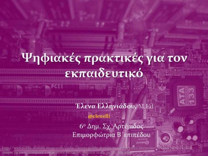 http://www.public-domain-image.com/cache/objects-public-domain-images-pictures/electronics-devices-public-                ...