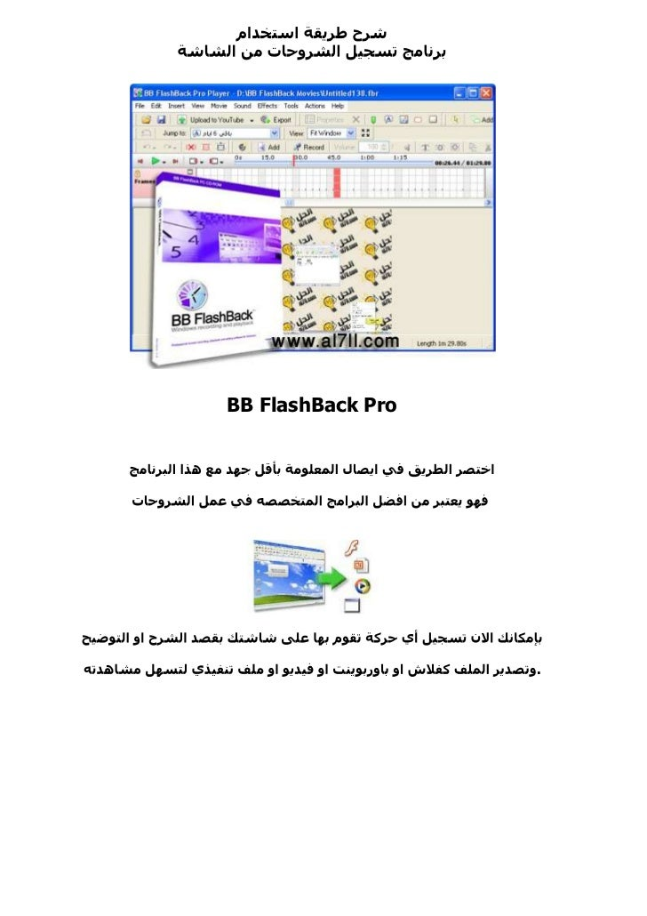 BB FlashBack Pro                   .