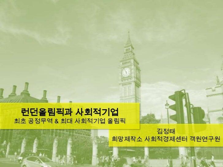 런던올림픽과 사회적기업(사회적경제) _ 김정태