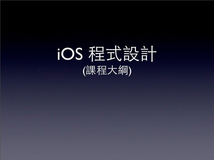 iOS 程式設計  (課程⼤大綱)