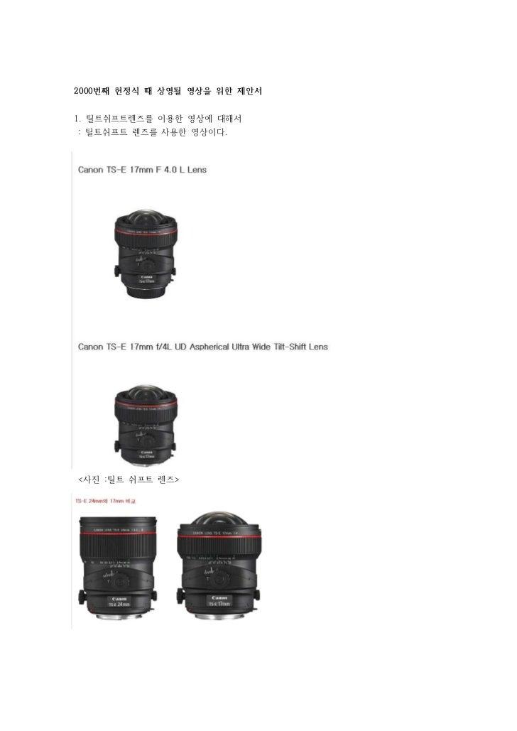 2000번째 헌정식 때 상영될 영상을 위한 제안서1. 틸트쉬프트렌즈를 이용한 영상에 대해서: 틸트쉬프트 렌즈를 사용한 영상이다.<사진 :틸트 쉬프트 렌즈>