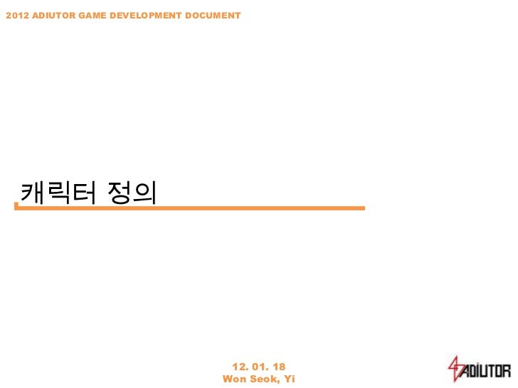2012 ADIUTOR GAME DEVELOPMENT DOCUMENT  캐릭터 정의                                    12. 01. 18                              ...