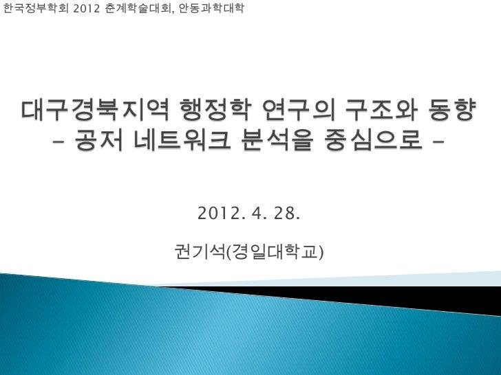 한국정부학회 2012 춘계학술대회, 안동과학대학                    2012. 4. 28.                  권기석(경일대학교)