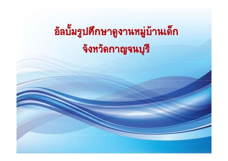 อัลบั้มรูปศึกษาดูงานหมูบานเด็็ก         จังหวัดกาญจนบุรี