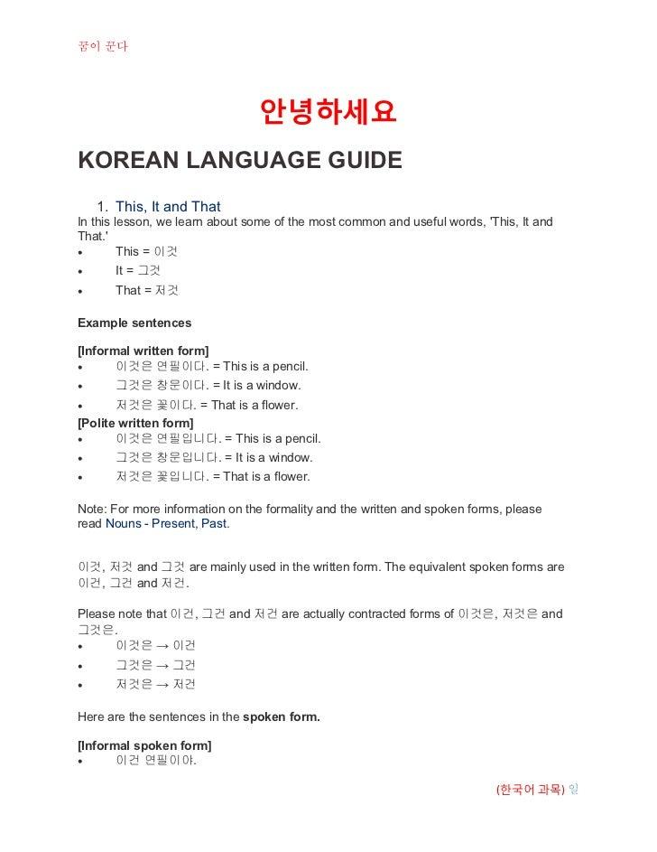 한국어 과목 이 배우다