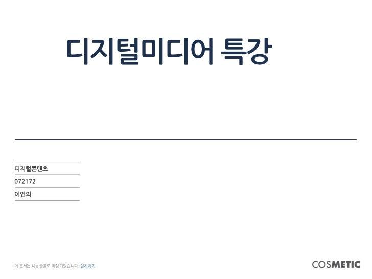 디지털미디어 특강디지털콘텐츠072172이인의이 문서는 나눔글꼴로 작성되었습니다. 설치하기