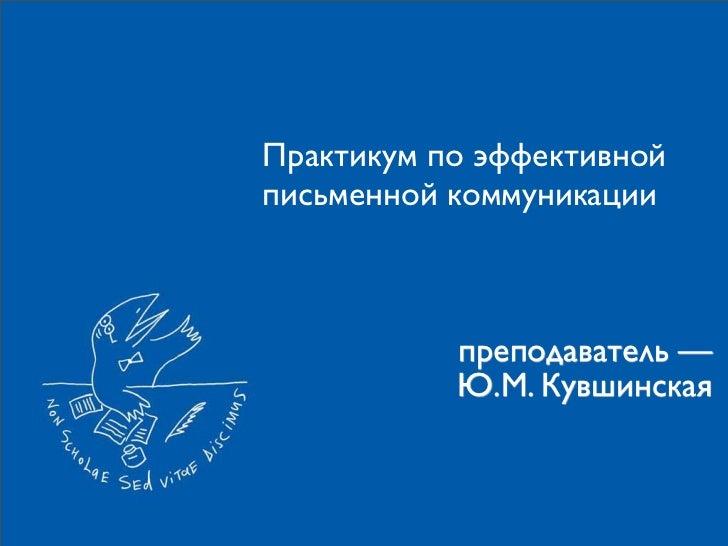 Практикум по эффективнойписьменной коммуникации           преподаватель —           Ю.М. Кувшинская