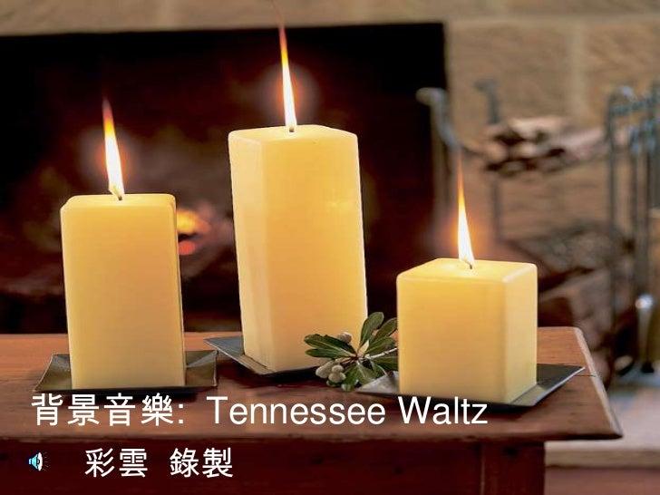背景音樂: Tennessee Waltz  彩雲 錄製