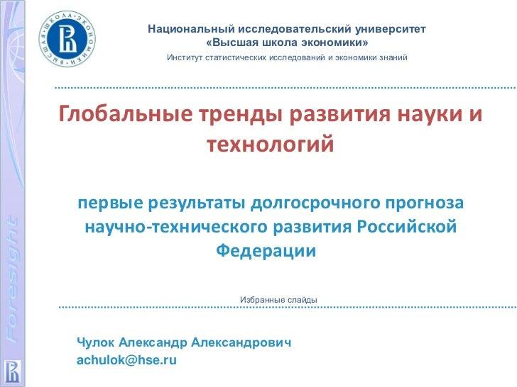 Национальный исследовательский университет                  «Высшая школа экономики»             Институт статистических и...