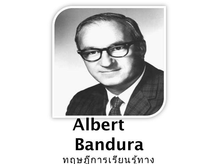 Albert  Banduraทฤษฎีก ารเรีย นรู้ท าง