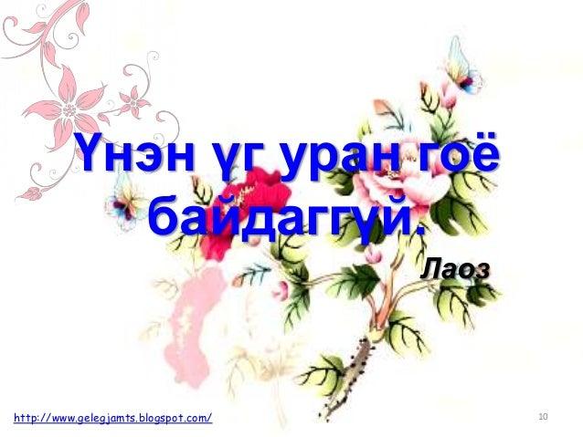 Лаоз Үнэн үг уран гоё байдаггүй. 10http://www.gelegjamts.blogspot.com/