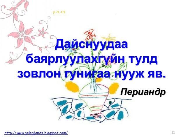 Периандр Дайснуудаа баярлуулахгүйн тулд зовлон гунигаа нууж яв. 12http://www.gelegjamts.blogspot.com/
