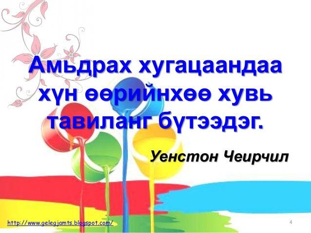 Амьдрах хугацаандаа хүн өөрийнхөө хувь тавиланг бүтээдэг. Уенстон Чеирчил 4http://www.gelegjamts.blogspot.com/