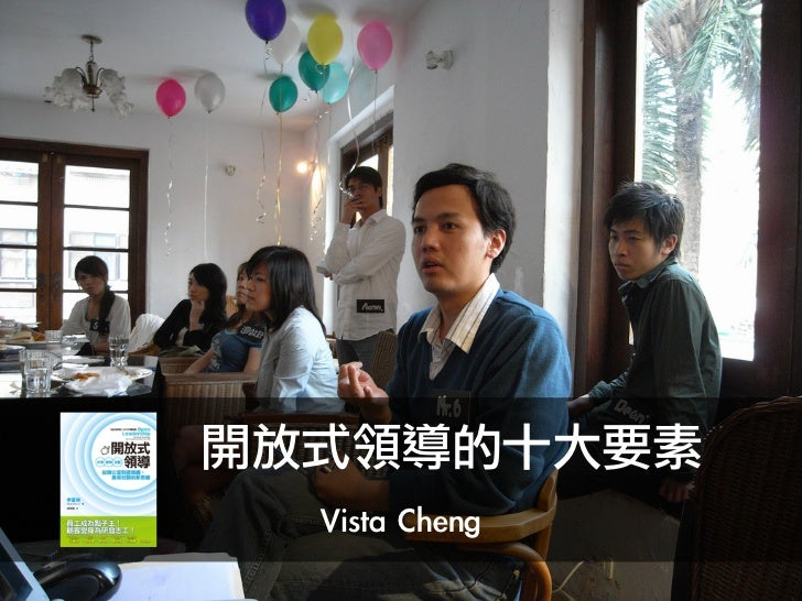開放式領導的十大要素        Vista Cheng