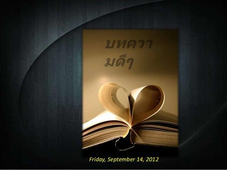 Friday, September 14, 2012