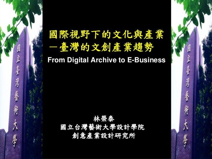 國際視野下的文化與產業 台灣的文創產業趨勢(林榮泰)