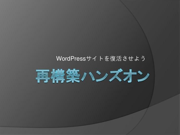 WordPressサイトを復活させよう