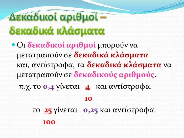  Οι δεκαδικού αριθμού μπορούν να μετατραπούν ςε δεκαδικϊ κλϊςματα και, αντίςτροφα, τα δεκαδικϊ κλϊςματα να μετατραπούν ςε...