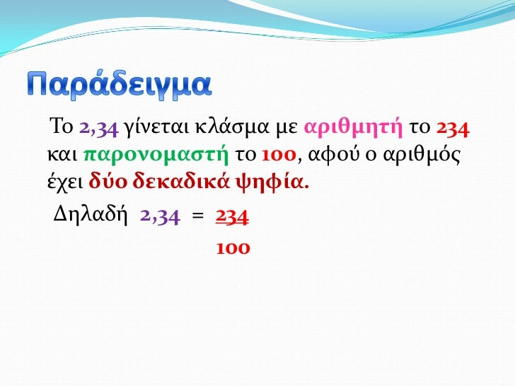 Το 2,34 γίνεται κλάςμα με αριθμητό το 234και παρονομαςτό το 100, αφού ο αριθμόσέχει δύο δεκαδικϊ ψηφύα. Δηλαδή 2,34 = 234 ...
