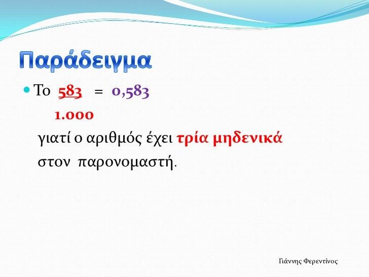  Το 583 = 0,583    1.000 γιατί ο αριθμόσ έχει τρύα μηδενικϊ ςτον παρονομαςτή.                                  Γιάννησ Φε...