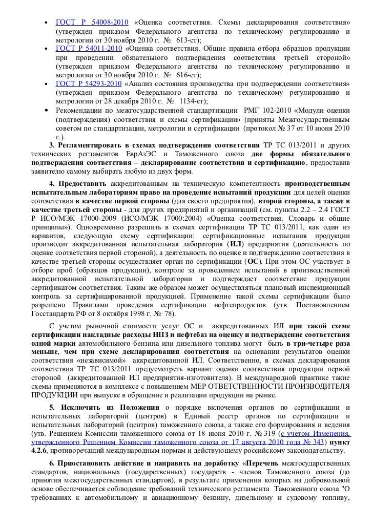 ГОСТ Р 54008-2010 «Оценка