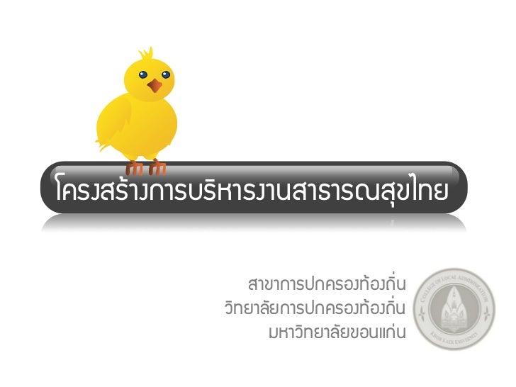 โครงสร้างการบริหารงานสาธารณสุขไทย                 สาขาการปกครองท้องถิ่น              วิทยาลัยการปกครองท้องถิ่น            ...