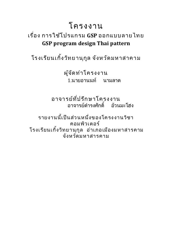 โครงงานเรื่อ ง การใช้โ ปรแกรม GSP ออกแบบลายไทย        GSP program design Thai pattern โรงเรีย นเกิ้ง วิท ยานุก ูล จัง หวัด...