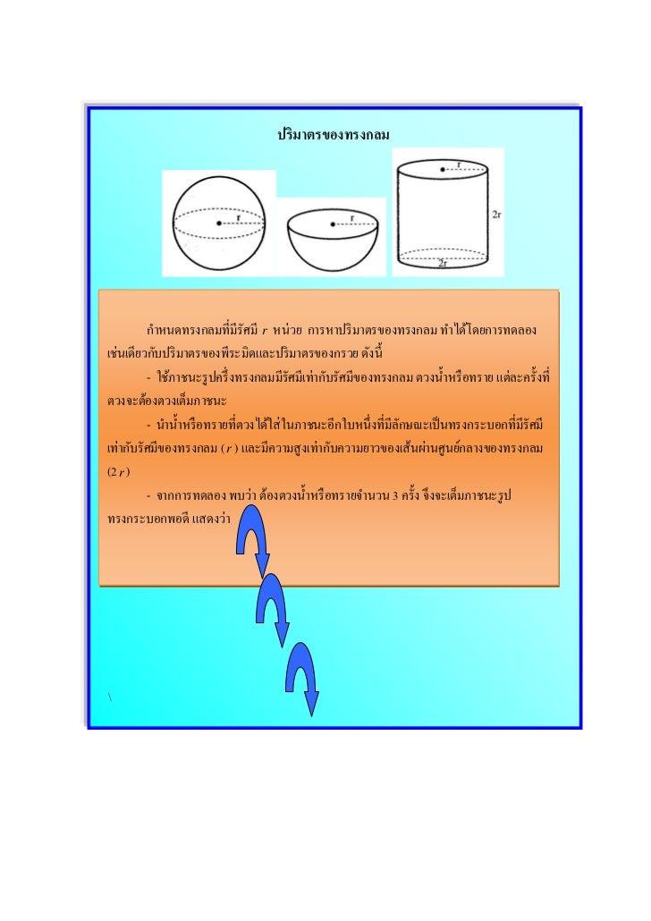 ปริมาตรของทรงกลม         กาหนดทรงกลมที่มีรัศมี r หน่วย การหาปริ มาตรของทรงกลม ทาได้โดยการทดลองเช่นเดียวกับปริ มาตรของพีระม...