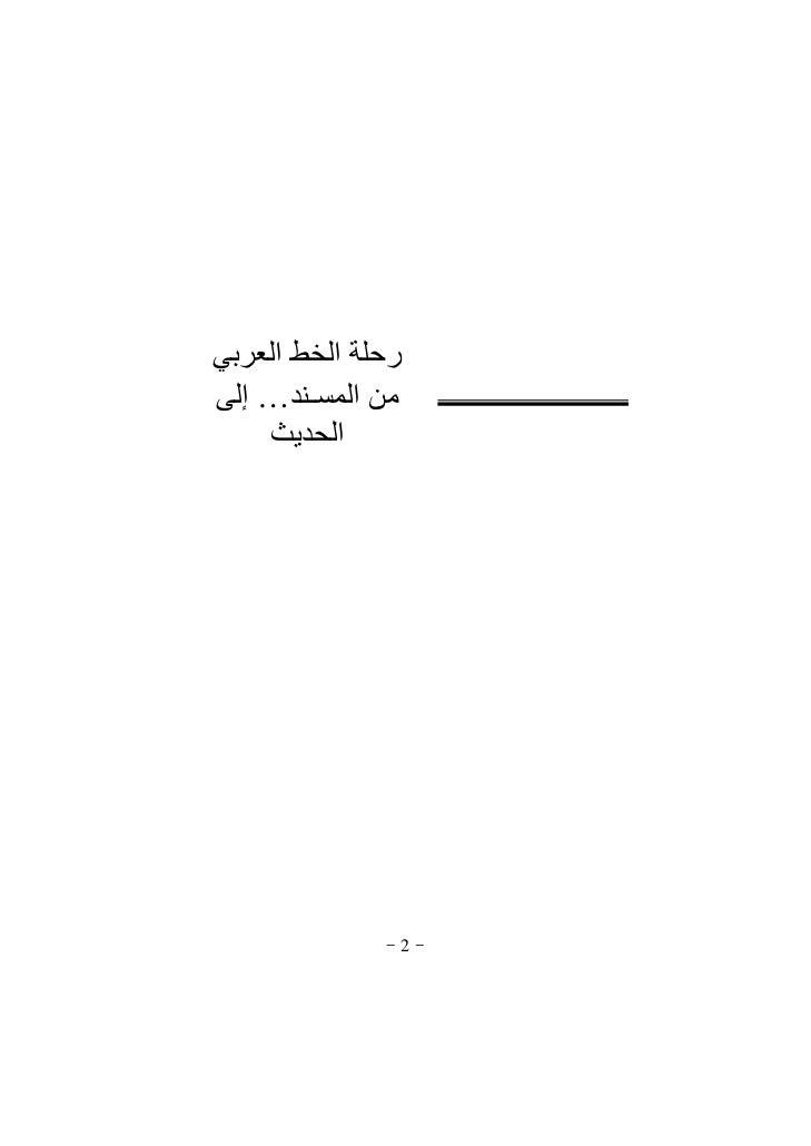 رحلة الخط العربيمن المسـند… إلى    الحديث              -2-