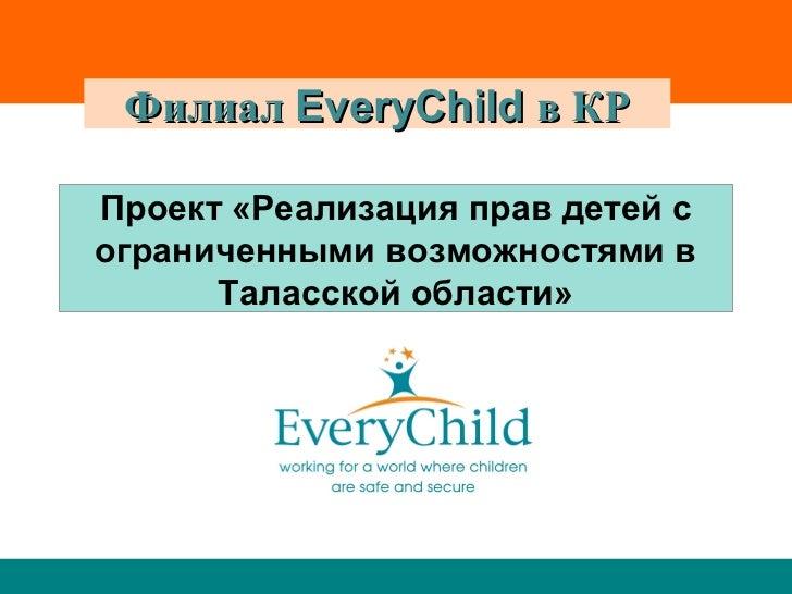 Филиал EveryChild в КРПроект «Реализация прав детей сограниченными возможностями в      Таласской области»