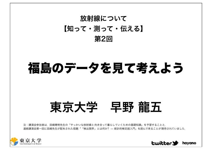 9/18開催:放射線について 【知って・測って・伝える】 第2回 - 福島のデータを見て考えよう