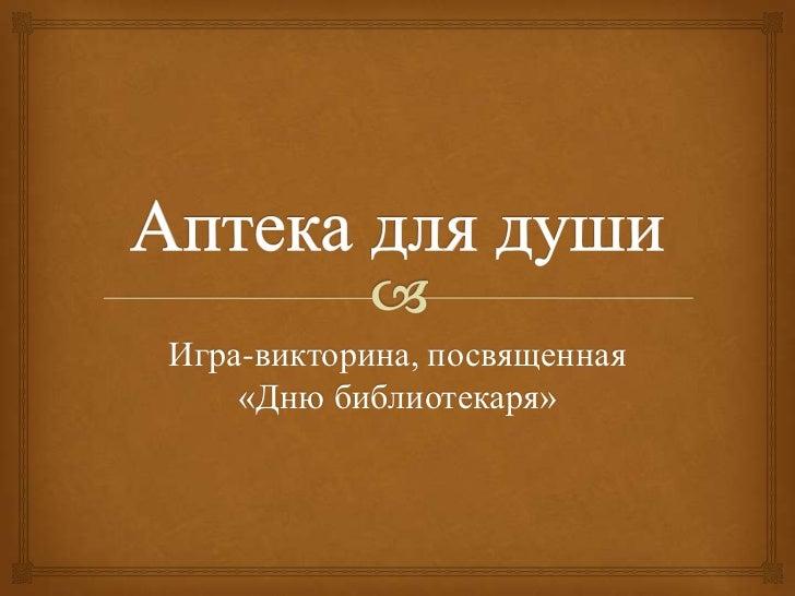 Порнуха с библеотекорем 15 фотография