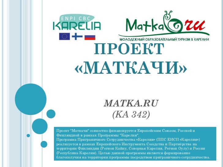 "ПРОЕКТ         «МАТКАЧИ»                        MATKA.RU                         (KA 342)Проект ""Маткачи"" совместно финанс..."