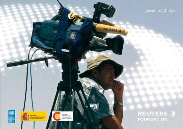 دوره المراسل الصحفى الخاص بوكاله رويترز