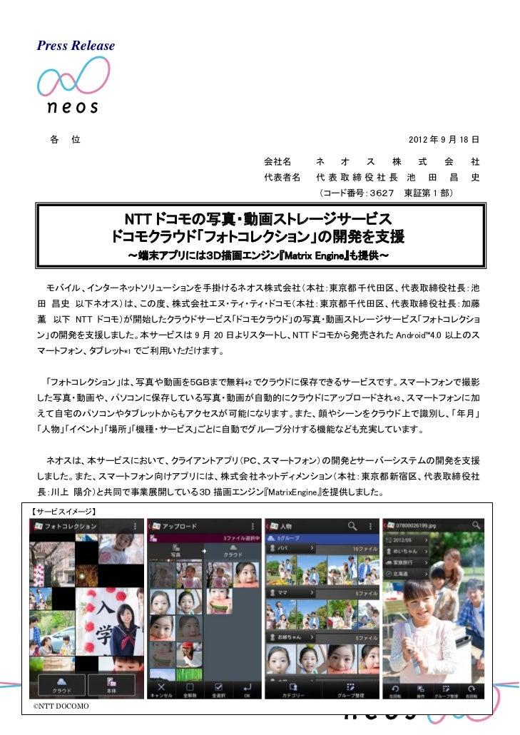 Press Release   各   位                                                      2012 年 9 月 18 日                                ...