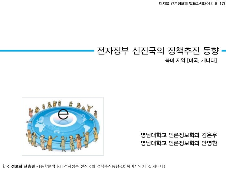 디지털 언론정보학 발표과제(2012. 9. 17)                                                             북미 지역 [미국, 캐나다]                   ...
