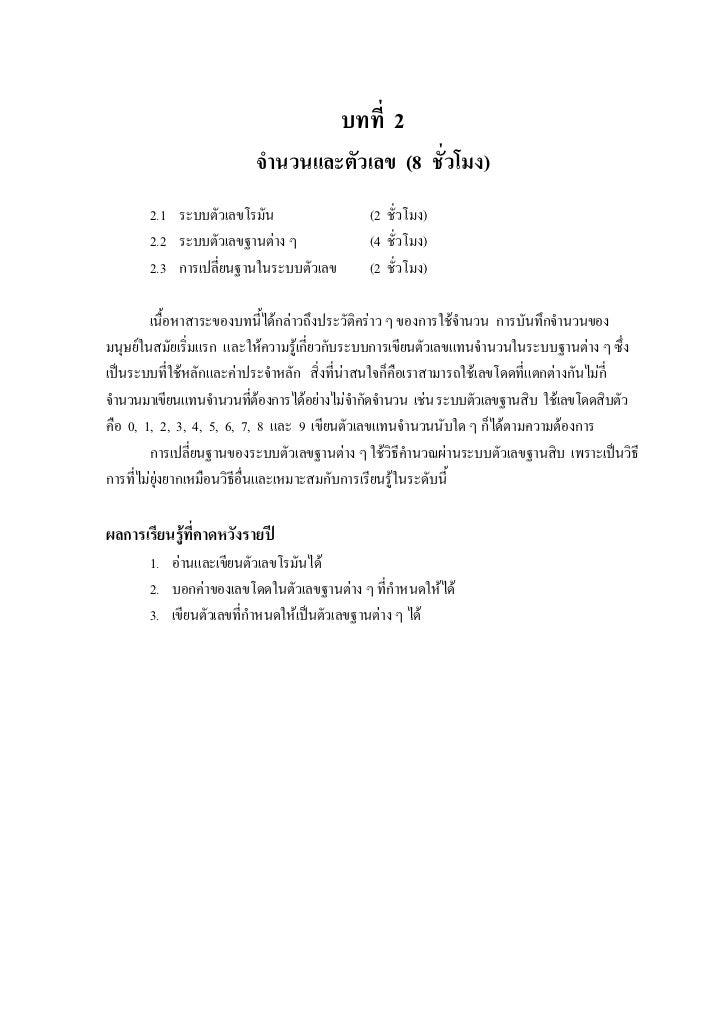 บทที่ 2                         จํานวนและตัวเลข (8 ชั่วโมง)       2.1 ระบบตัวเลขโรมัน                   (2 ชั่วโมง)       ...