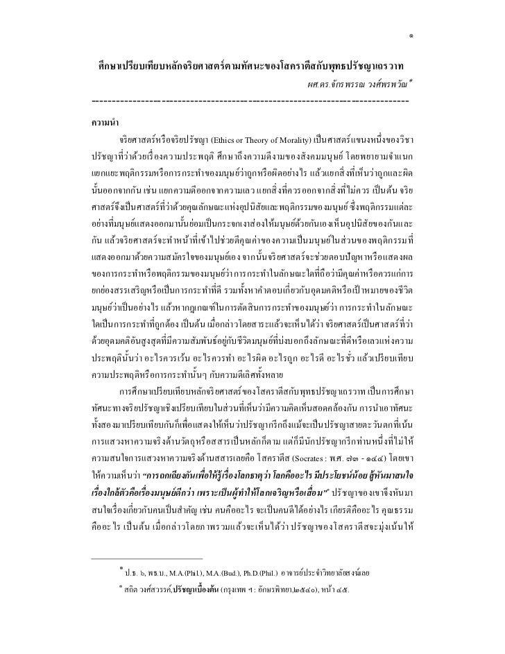 ๑  ศึกษาเปรี ยบเทียบหลักจริ ยศาสตร์ ตามทัศนะของโสคราตีสกับพุทธปรัชญาเถรวาท                                                ...
