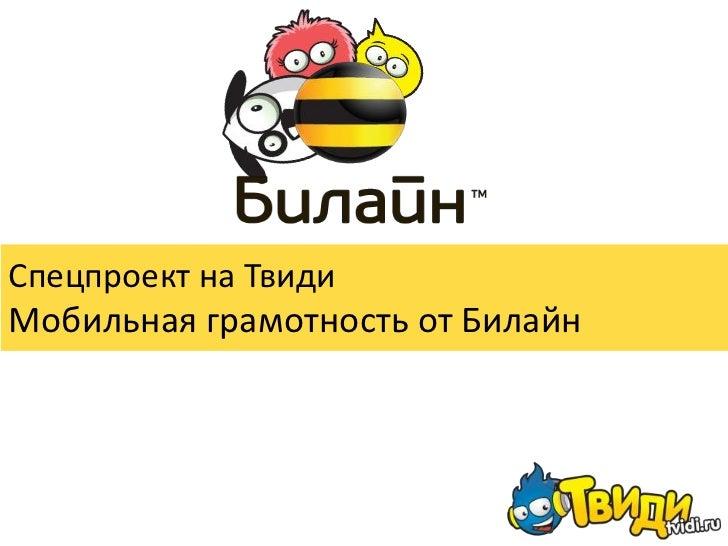 Tvidi Beeline 2012