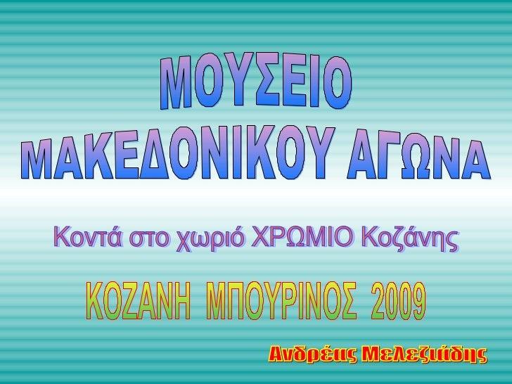 μουσειο μακεδονικου αγωνα - κοζανη